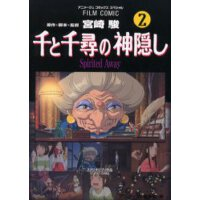现货 进口日文 电影漫画版 千与千寻 千と千�い紊耠Lし�DSpirited away 2