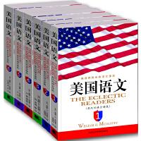 《美国语文》(英汉双语全译本)(套装共6册) MP3朗读下载地址见书封底