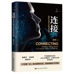 连接:顾客价值时代的营销战略(团购,请致电010-57993149)