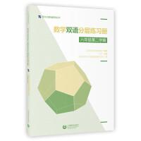 数学双语分层练习册 六年级第二学期
