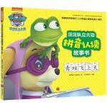 汪汪队立大功拼音认读故事书 青蛙飞天