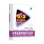 曲一线 中考英语考场作文点评 53英语作文系列图书五三(2021)