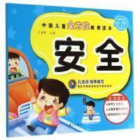 安全/中国儿童全方位教育读本儿童少儿科普读物 假期读本 科学科普知识