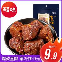 第二件9.9【百草味-香辣味/五香酱卤牛肉120g】冷吃熟食卤味肉类零食小吃