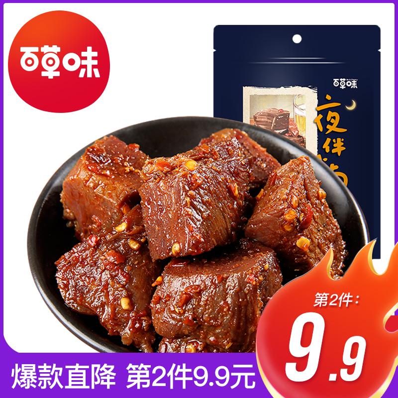 【百草味-香辣味/五香酱卤牛肉120g】冷吃熟食卤味肉类零食小吃新年囤好货,300款零食任你选