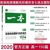 2020新版 高一英语阅读理解完形填空150篇 高中英语七选五题型 一本高一英语阅读+完形 高一英语同步练习教辅 高中英语真题习题