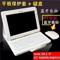 三星n8000平板保护套 note 10.1寸皮套电脑壳 gt-N8010蓝牙键盘