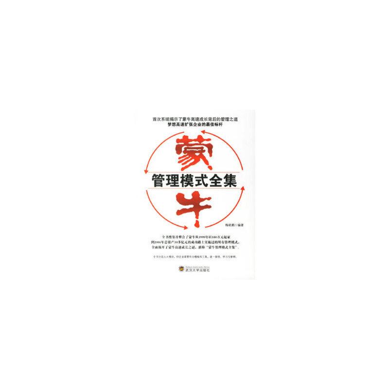[二手旧书9成新]蒙牛管理模式全集,梅晓鹏,9787307054479,武汉大学出版社 正版书籍,可开发票,注意售价与书籍详情内定价的关系