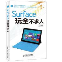 Surface玩全不求人