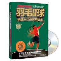 羽毛球快速入门与实战技术(附DVD光盘1张)