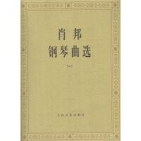肖邦钢琴曲选(1)【正版图书,满额减】