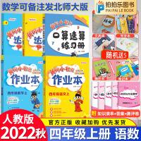 黄冈小状元四年级下册语文数学作业本达标卷口算速算人教版全套5本