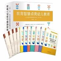 教育智慧点亮幼儿教师系列丛书 全11册