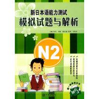新日本语能力测试模拟试题与解析 N2(随书赠送听力MP3光盘)