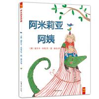 天星童书・全球精选绘本:阿米莉亚阿姨(爱与陪伴)