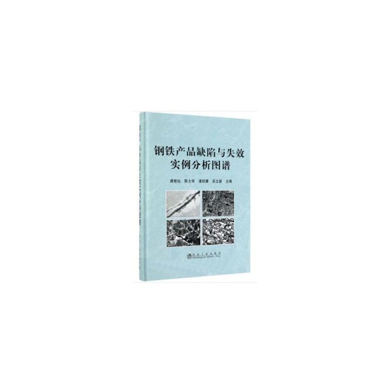 钢铁产品缺陷与失效实例分析图谱(精)