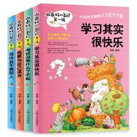 做好的自己第一辑 全套4册儿童文学故事书 小学三年级/四年级/五年级/六年级课外书必读 6-8-10-12岁阅读畅销书籍 课外读物