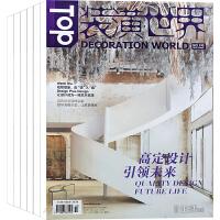 装潢世界杂志 订阅2020年或2019年 D38 室内设计杂志 硬装 软装 定制家居 厨房卫浴空间