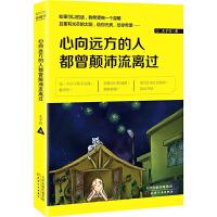 心向远方的人都曾颠沛流离过 木子玲著 成功励志人生哲学 9787201103525天津人民出版社