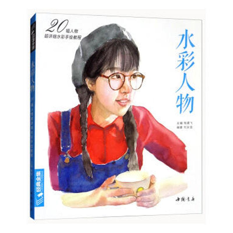正版 水彩人物 艺术 绘画 水粉水彩 认识水彩工具 水彩画笔的基本用法 绘画的素材 刘汝佳 杨建飞
