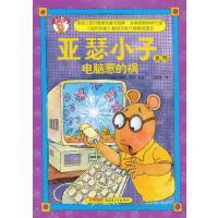 【旧书二手书8新正版】 亚瑟小子系列:电脑惹的祸 9787551506380 马克•布朗