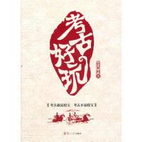 【二手书8成新】考古好玩 高蒙河 复旦大学出版社