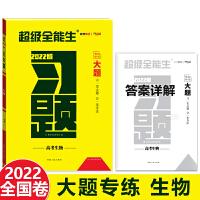 2020版 天利38套习题大题 新高考习题 生物 习一类大题会一类方法 专题考点考题练习 高三高考通用 复习辅导 含答