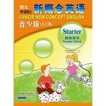 朗文外研社 新概念英语青少版 教师用书入门级(含入门级A入门级B)