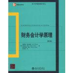 财务会计学原理(第2版)