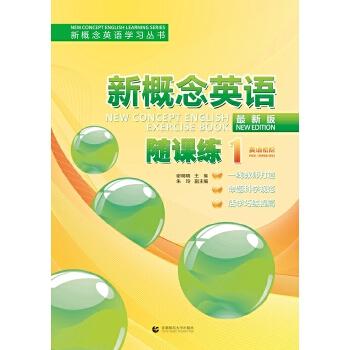 新概念英语学习丛书-新概念英语随课练1(英语初阶)