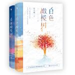 白色橄榄树(全二册)( 人气作家玖月��继《少年的你,如此美丽》后突破之作!)
