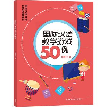 国际汉语教学游戏50例 对外汉语实用课堂教学游戏50例,有益智类游戏,声调训练类游戏等具体步骤及游戏场面示意图,激发兴趣,提高效率