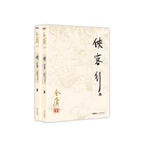 金庸作品集(彩图平装旧版)金庸全集(26-27)-侠客行(全二册)