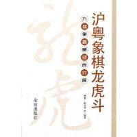 [二手旧书9成新]沪粤象棋龙虎斗 九届争霸赛经典对局