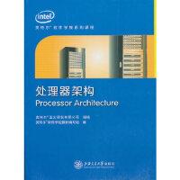 [二手正版9成新]处理器架构,英特尔软件学院教材编写组,上海交通大学出版社