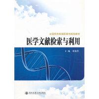 医学文献检索与利用(全国医药类高职高专规划教材)