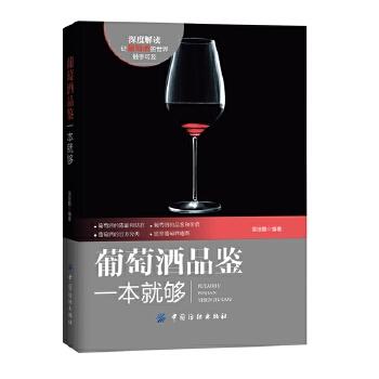 葡萄酒品鉴一本就够(pdf+txt+epub+azw3+mobi电子书在线阅读下载)