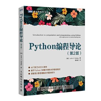 Python编程导论 第2版 【图灵程序设计丛书】基于python3.5讲解计算机编程思想科学导论的入门书 麻省理工MIT热门MOOC教材 计算机科学基础知识教程 掌握用计算思维解决问题的能力