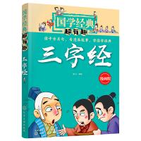 正版 国学经典超有趣 三字经 古文经典名著解读 趣味漫画释义小学生早教儿童书课外书必读带拼音课外阅读儿童读物中国传统文化