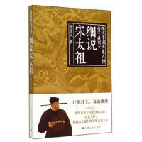 细说宋太祖/帝王系列/细说中国历史人物