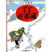 丁丁历险记 丁丁在西藏
