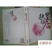 【二手旧书9成新】扶摇皇后(下)