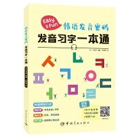 宇航:韩语发音密码 发音习字一本通