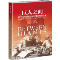 巨人之间:第二次世界大战中的波罗的海战事 9787516820674 普里特・巴塔 台海出版社
