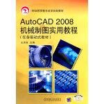 Auto CAD2008机械制图实用教程