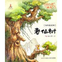 杨红樱画本.好性格图画书系列.老仙树(杨红樱作品,用图画和优美的故事给孩子打开一个个美妙的世界,让孩子在阅读中成长,收获好性格,还有好未来)