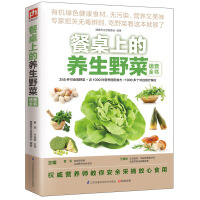 餐桌上的养生野菜速查全书(专家把关无毒辨别,吃野菜看这本就够了!)