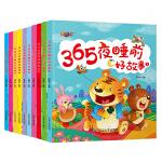 3-6岁宝宝 365夜睡前好故事(共10册)