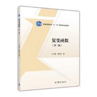 复变函数(第二版)-卢玉峰 刘西民
