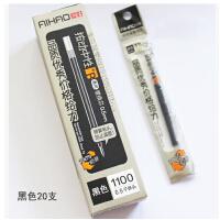 爱好1100按动水笔芯 中性笔芯 0.5MM中性笔通用替芯 配套489水笔